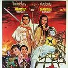 Ming jian (1980)