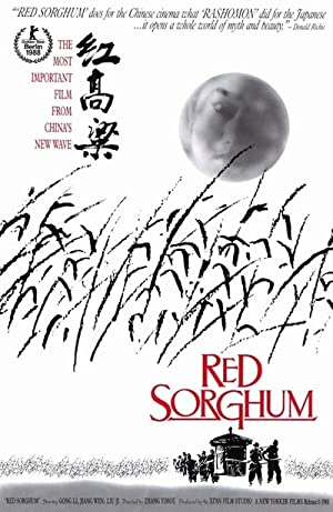 Li Gong Red Sorghum Movie