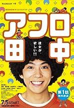 Afro Tanaka