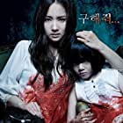 Go-hyang-i: Jook-eum-eul bo-neun doo gae-eui noon (2011)