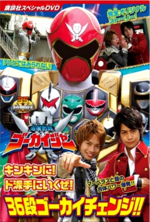 Kaizoku Sentai Gokaiger: Let's Do This Goldenly! Roughly! 36 Round Gokai Change!!