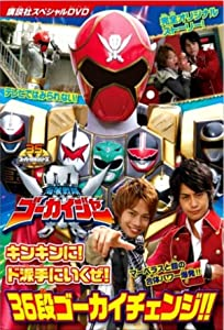 the Kaizoku Sentai Gokaiger: Let's Do This Goldenly! Roughly! 36 Round Gokai Change!! download