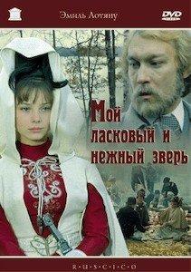 Movie watchers amc Moy laskovyy i nezhnyy zver [HD]