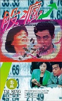 Shanghai Fever (1994)