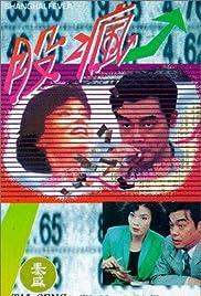 Gu feng Poster