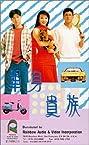 Dan shen gui zu (1989) Poster