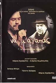 Na m' agapas (2003)