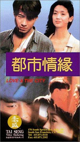 Leon Lai Do si qing yuen Movie