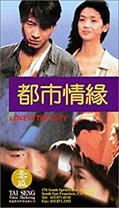 Watch a free movie now Do si qing yuen by Jeffrey Lau [[480x854]