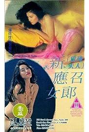 San ying chiu lui long (1993) film en francais gratuit