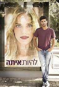 Avraham Aviv Alush and Rotem Sela in Lehiyot Ita (2013)