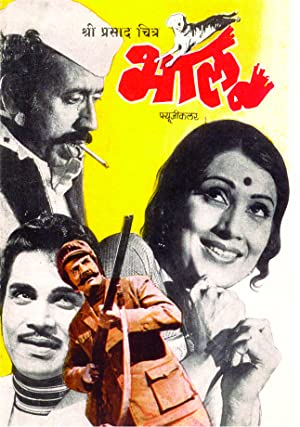 Nana Patekar Bhalu Movie