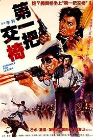 Di yi ba jiao yi Poster