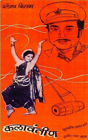 Anant Mane Kalavantin Movie