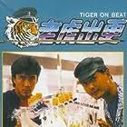 Lo foo chut gang (1988)