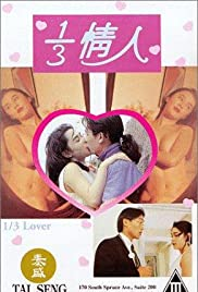 1/3 qing ren (1992) with English Subtitles on DVD on DVD