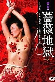 Dan Oniroku bara jigoku Poster