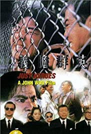 Just Heroes(1989) Poster - Movie Forum, Cast, Reviews