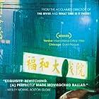 Shiang-chyi Chen in Bu san (2003)