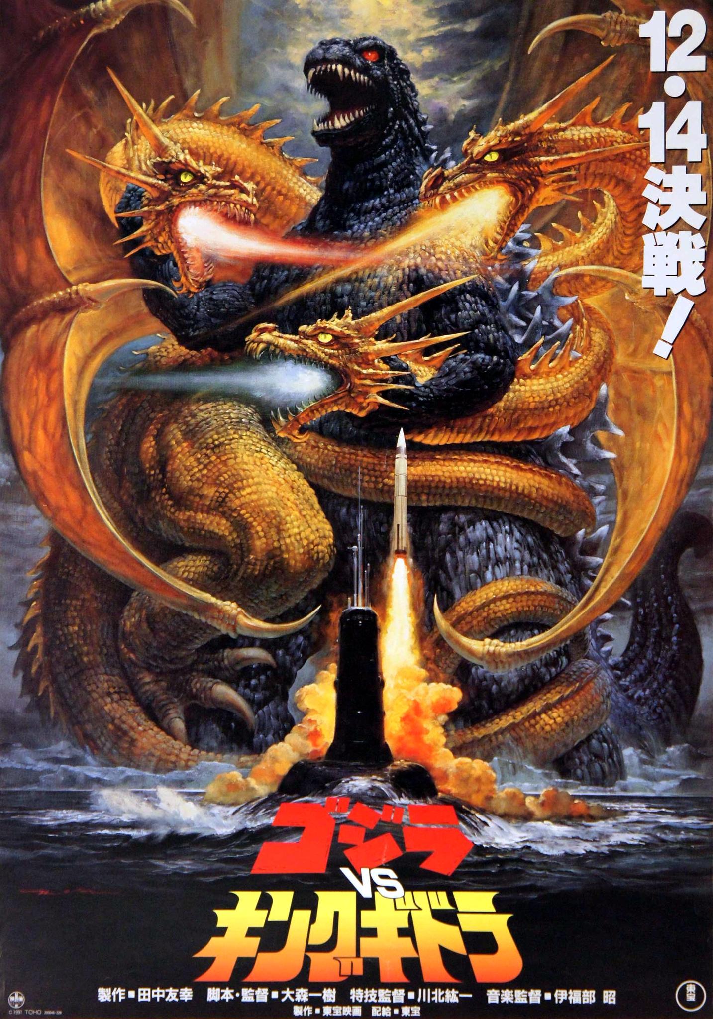 Godzilla Vs King Ghidorah 1991 Photo Gallery Imdb
