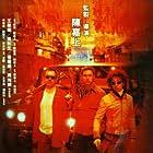 Ye shou xing jing (1998)