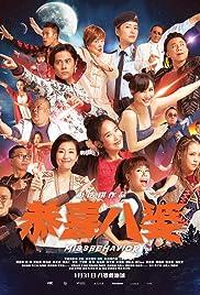 Gong Hei Pat Poh Poster