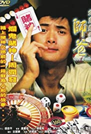 Shi ba Poster