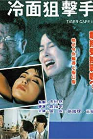 Kwok Leung Cheung, Man Cheung, Kam-Kong Wong, and Michael Wong in Leng mian ju ji shou (1991)