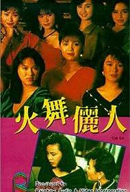 Huo wu li ren (1989)