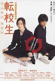 Misako Renbutsu and Naoyuki Morita in Tenkôsei: Sayonara anata (2007)
