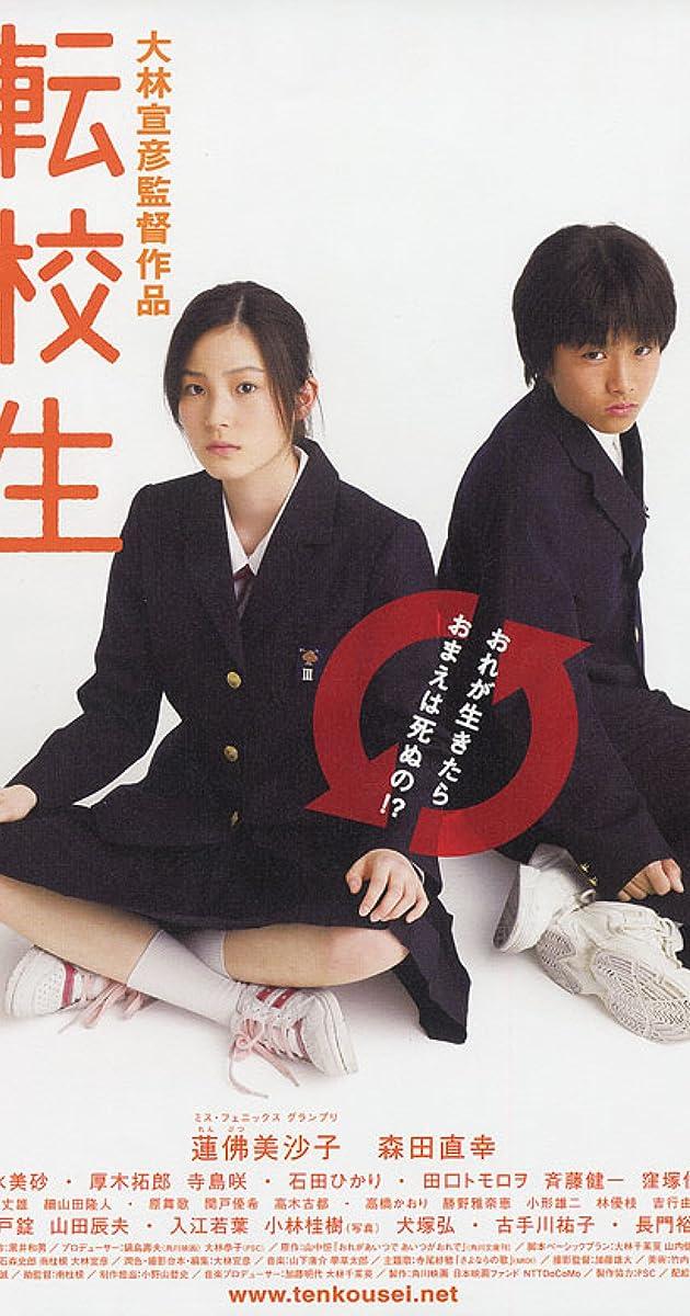 Tenkôsei: Sayonara anata (2007) - IMDb