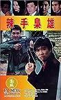 La shou xiao xiong (1992) Poster