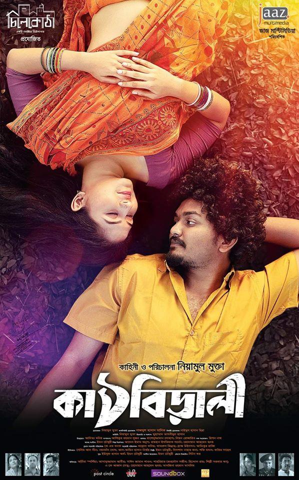 Kathbirali (2020) Bengali WEB-DL - 480P | 720P | 1080P - x264 - 300MB | 500MB | 900MB | 1.7GB - Download & Watch Online  Movie Poster - mlsbd