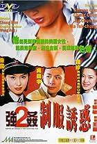 Keung gaan 2: Chai fook yau wak