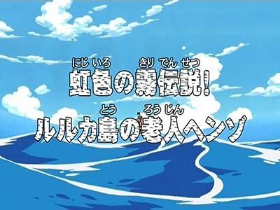 Watch free adult movies Niji-iro no Kiri Densetsu! Ruluka Tou no Roujin Henzo [640x640]