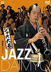 Recommended movie to watch Jazz Daimyo Japan [640x960]