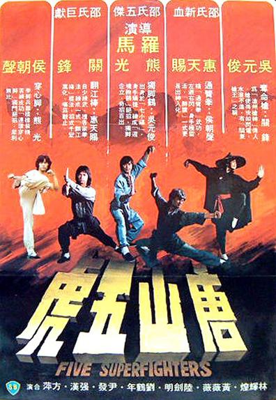 Tang shan wu hu (1979)