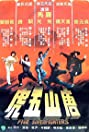 Five Superfighters (1979) Poster