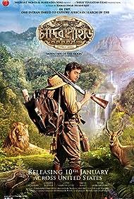 Dev in Chander Pahar (2013)