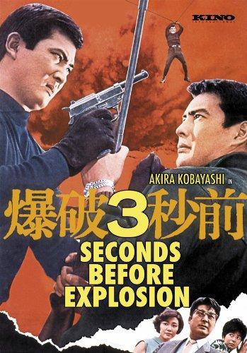 Bakuha 3-byô mae (1967)