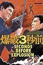 Bakuha 3-byô mae (1967) Poster