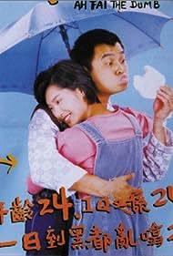 Tian cai yu bai chi (1997)