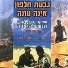 Gavri Banai, Shaike Levi, Yisrael Poliakov, Nitza Shaul, and Tuvia Tzafir in Giv'at Halfon Eina Ona (1976)