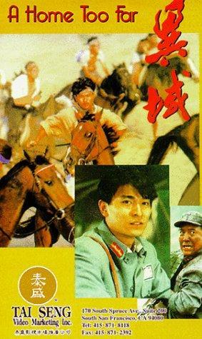 Gaowa Siqin A Home Too Far Movie