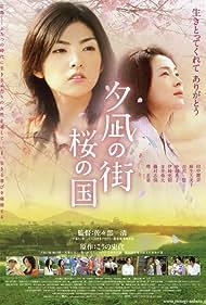 Rena Tanaka in Yûnagi no machi sakura no kuni (2007)