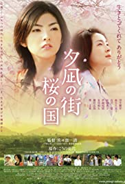 Yunagi City, Sakura Country Poster