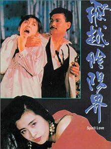 Best downloading website for movies Fei yue yin yang jie Taiwan [SATRip]