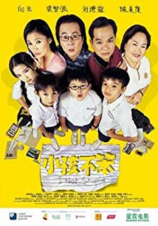 I Not Stupid (2002)