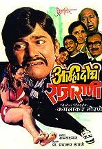 Amhi Doghe Raja Rani