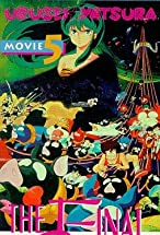 Primary image for Urusei Yatsura 5: The Final Chapter